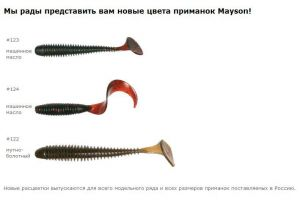 Силикон Mayson Sleek Shad 1.75""