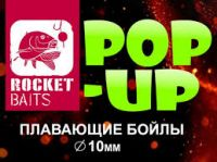 Бойлы Rocket Baits Pop-Up Classic