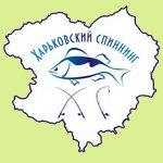 Форум Харьковский спиннинг